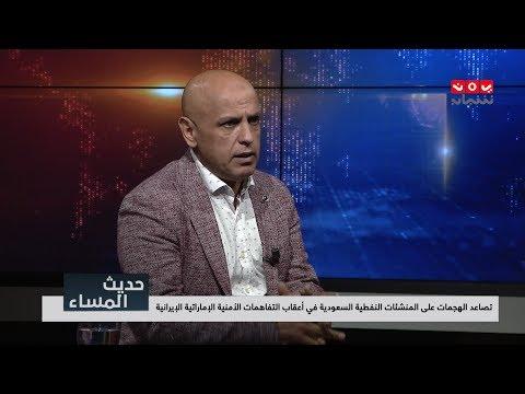الحرب الحوثية على النفط السعودي في ضوء انحراف أهداف التحالف في اليمن | حديث المساء