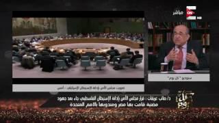 د. مصطفى الفقي لـ كل يوم: لولا وجود إسرائيل كانت أصبحت العلاقات المصرية الأمريكية علاقة قوية جداً
