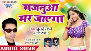 आ गया Kuldeep Sharma का सबसे नया हिट गाना - Majanua Mar Jaega - Bhojpuri Hit Song 2019