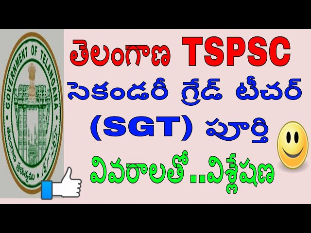 TSPSC DSC(TRT) SGT(SECONDARY GRADE TEACHER) JOB NOTIFICATION||పూర్తి వివరాలతో ....