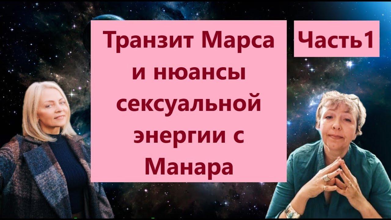 Транзит Марса и нюансы сексуальной энергии с Таро Манара