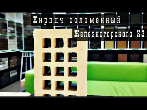 3D обзор Кирпич Железногорский Соломенный.