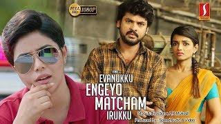 Evanukku Engeyo Matcham Irukku Full Movie 2019 | Vimal | Shamna Kasim | New Malayalam Movie 2019 HD