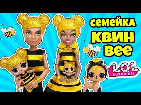 видео: СЕМЕЙКА КВИН БИ Куклы ЛОЛ Сюрприз! Мультик QUEEN BEE LOL Families Surprise Распаковка КАПСУЛЫ
