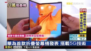 最新》比三星貴!華為首款折疊螢幕機要價八萬