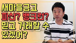 새마을금고 적금 예금이 안전하다고 믿어?(feat. 예금자보호)