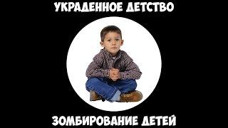 Украденное детство - Зомбирование детей.