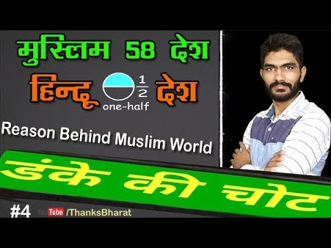 Hindu believe in quality, Muslim believe in quantity | Population Control tips By Thanks Bharat