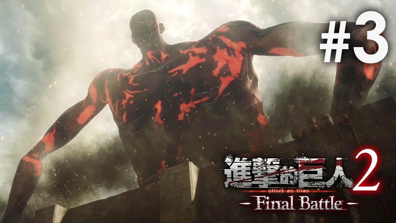#3 高溫巨人討伐戰《進擊的巨人2 Final Battle》[PS4 60FPS] - YouTube