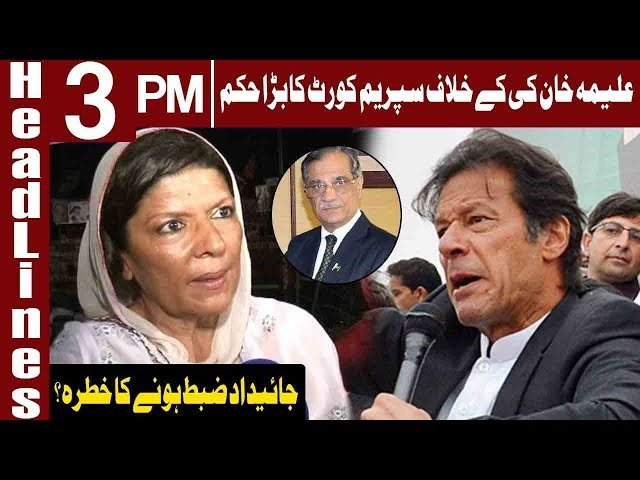 SC Issued Orders Against PM's Sister Aleema Khan | Headlines 3 PM | 13 December 2018 | Express News