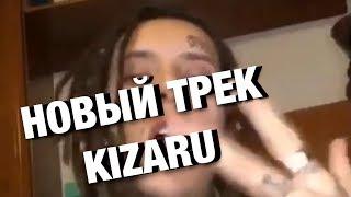 НОВЫЙ SNIPPET KIZARU (feat Смоки Мо)
