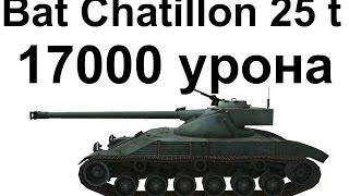 Bat.-Châtillon 25 t. Стальные французские яица. 17К Общего Урона