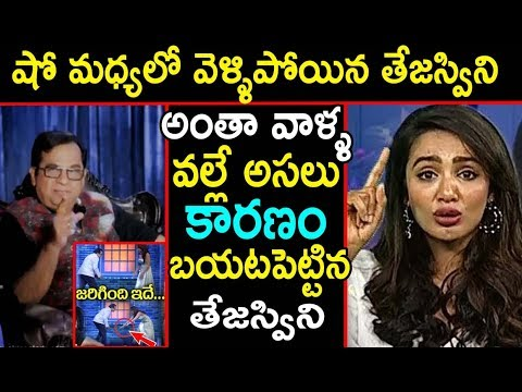 Tejaswi Madivada Revealed Why Quits Brahmanandam Comedy Show | Tollywood News