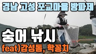 [Ep.05]경남고성 포교마을방파제! 숭어낚시(feat…