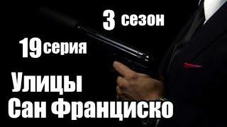 19 серии из 23  (3 сезон)(детектив, боевик, криминальный сериал)