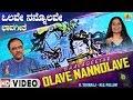 Olave Nannolave | Bhavageethe | K.Yuvaraj, M.D.Pallavi | Jhankar