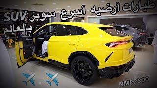 لمبرجيني اوروس 2019  بثلاث اللوان  والأصفر بلاك اديشن  طيارات ارضيه Urus Lamborghini