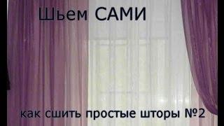 Шьем САМИ. Как сшить простые шторы 2(natalygoretska.blogspot.com - много интересного в блогах instagram.com/invider_andrej - подписывайтесь на инстаграмм vk.com/andrej_goretskyj..., 2013-11-03T22:08:27.000Z)