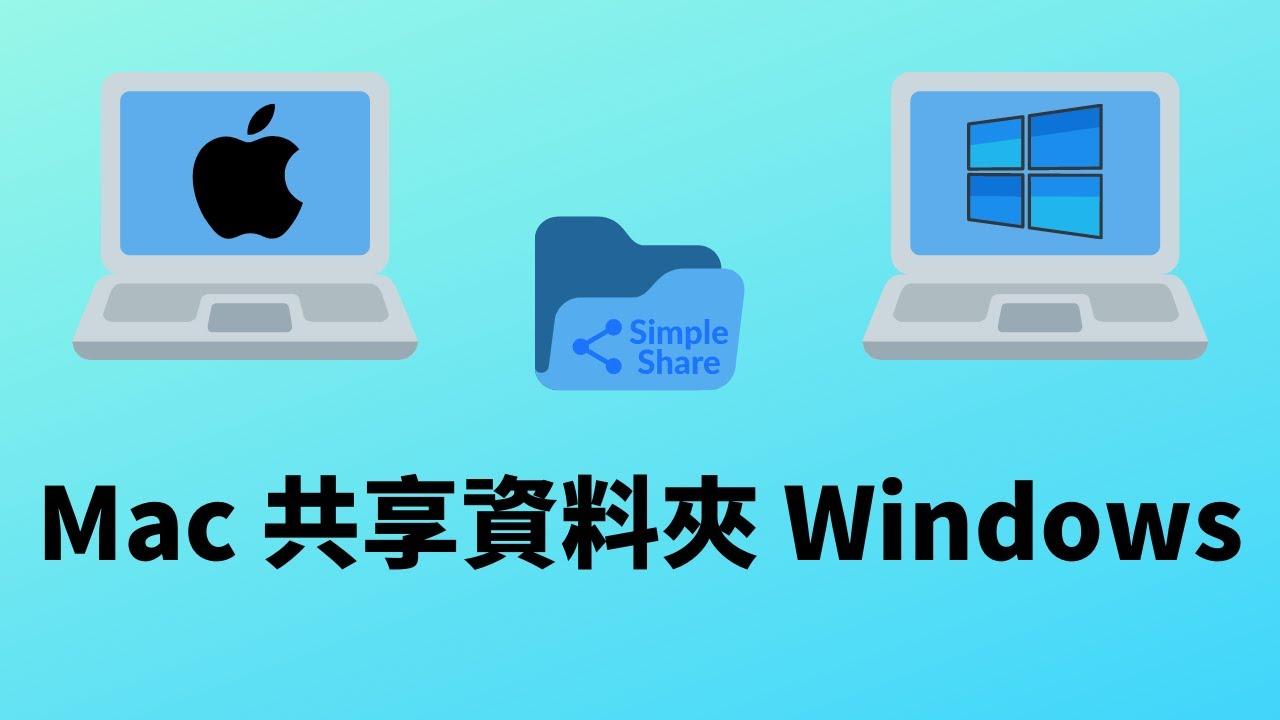 [ 分享 ] Mac 與 Windows 10 檔案共享設置 ! 不需要任何 app 只需要在同一個網域 ! 類似網路的芳鄰 ! 節省你插拔 ...