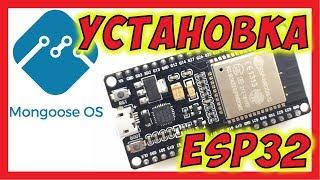 eSP32 Установка Mongoose OS
