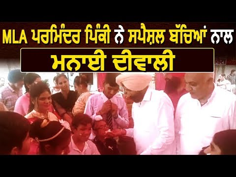 ferozpur के MLA Parminder singh pinky ने special children के साथ मनाई diwali