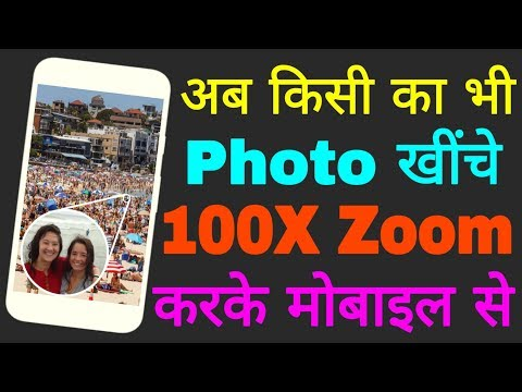 🌍 World Best 📷Camera🤳app For 🔥100X Zooming Shot On Android  // FROM TECHNO ACHARYA