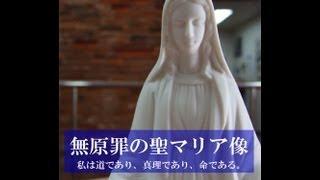 聖コルベ館オフィシャルサイト http://kolbe.shop-pro.jp/ ―商品ページ...