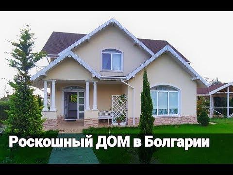 Роскошный ДОМ в п. Каменар, Бургас | Недвижимость в Болгарии Цена 137 000 E