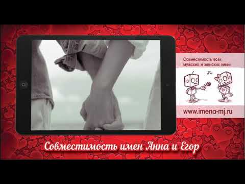 Совместимость имен Анна и Егор 💞
