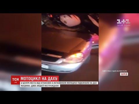 У Харкові від зіткнення з легковиком мотоцикл підкинуло на дах авто, є постраждалі - Видео с YouTube на компьютер, мобильный, android, ios