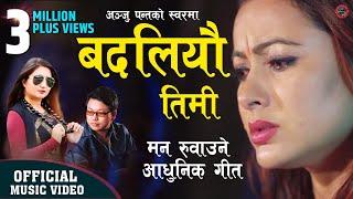 Download Anju Panta New Nepali Adhunik Song 2077/2020 - Badaliau Timi - बदलियौ तिमी  by Pashupati Music