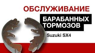 ОБСЛУЖИВАНИЕ БАРАБАННЫХ ТОРМОЗОВ SUZUKI SX4   Автозапчасти и Цены
