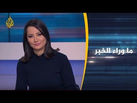 ???? ما وراء الخبر- من المستفيد من الهجوم على ساحة الاعتصام ببغداد؟  - نشر قبل 5 ساعة