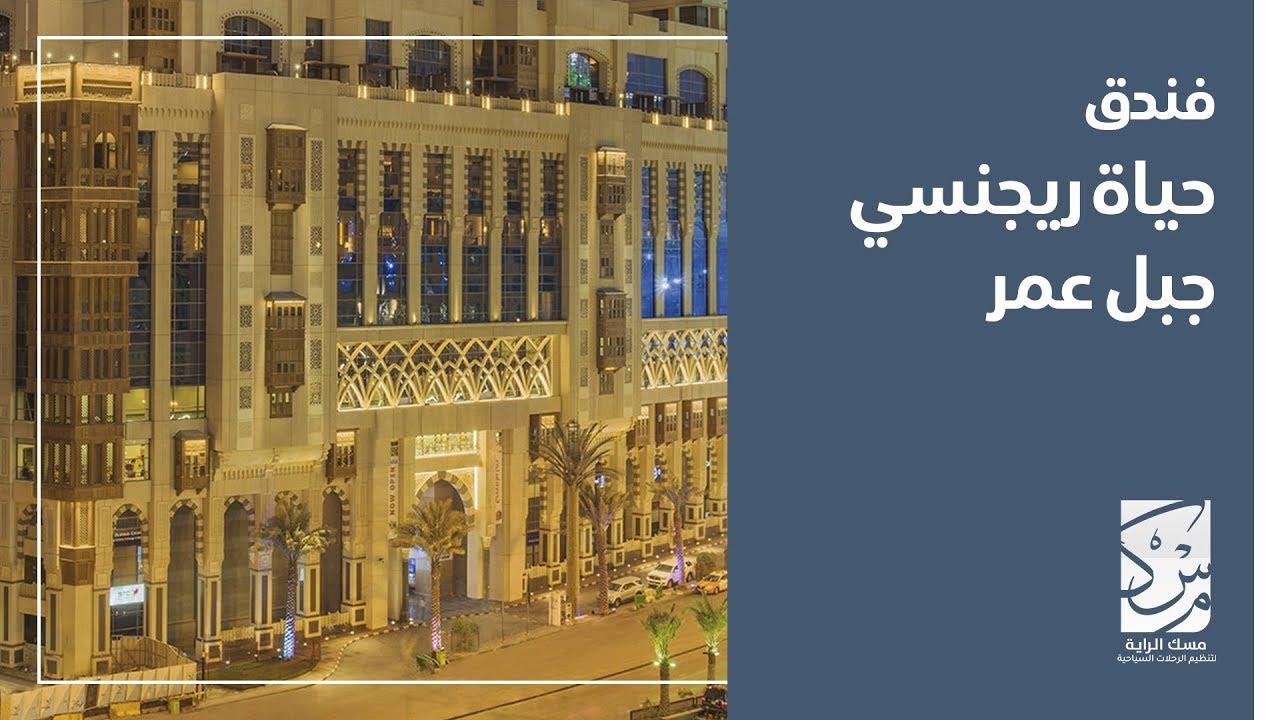 فندق حياة ريجنسي مكه Hyatt Regency Makkah Hotel مسك الراية للحجوزات Youtube