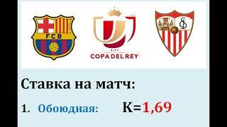 Барселона Севилья прогноз 3 марта полуфинал Кубка Испании