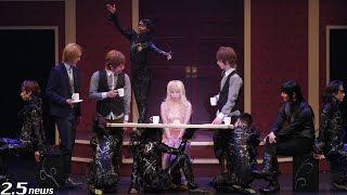 詳細レポートはコチラ http://25news.jp/?p=14399 【公演データ】 舞台...