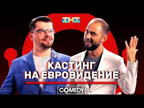 Камеди Клаб Премьера Гарик Харламов Демис Карибидис Кастинг на «Евровидение» - Видео онлайн