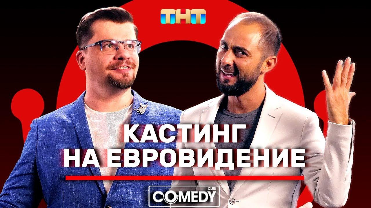 Камеди Клаб Премьера Гарик Харламов Демис Карибидис Кастинг на «Евровидение»