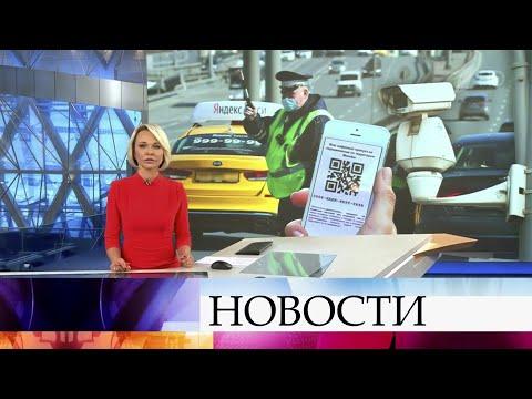 Выпуск новостей в 18:00 от 12.05.2020