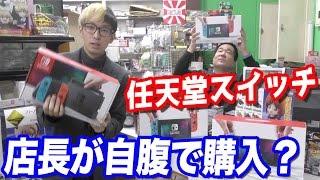 店長発狂?任天堂スイッチ10台をめぐって店長とバトル【Nintendo Switch】