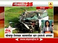 Solapur : 2 dead in Truck Car accident