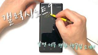 갤럭시노트9을 쓰면서 이걸 모르면 정말 너무 불편하죠! 알아두면 편한 꿀팁 6가지 기능을 알려드립니다 (Samsung Galaxy Note9 Useful 6 Tips)