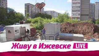 Живу в Ижевске 07.06.2018