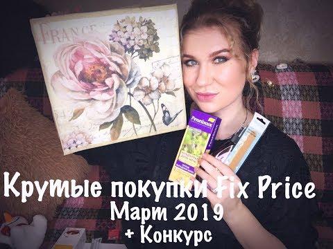 КРУТЫЕ ПОКУПКИ FIX PRICE(МАРТ 2019)+КОНКУРС #fixprice #новинкификспрайс