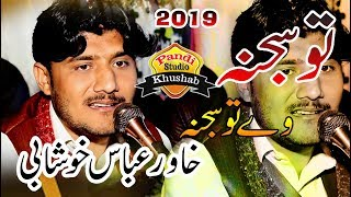 Gambar cover Khawar Abbas Khushabi To Sajna 2019 Pandi Studio