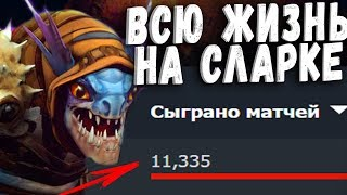 11000 МАТЧЕЙ СЛАРК ДОТА 2 - 11000 MATCHES SLARK DOTA 2