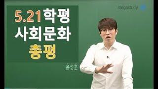 [메가스터디]  사회문화 윤성훈쌤 - 5.21 학력평가…