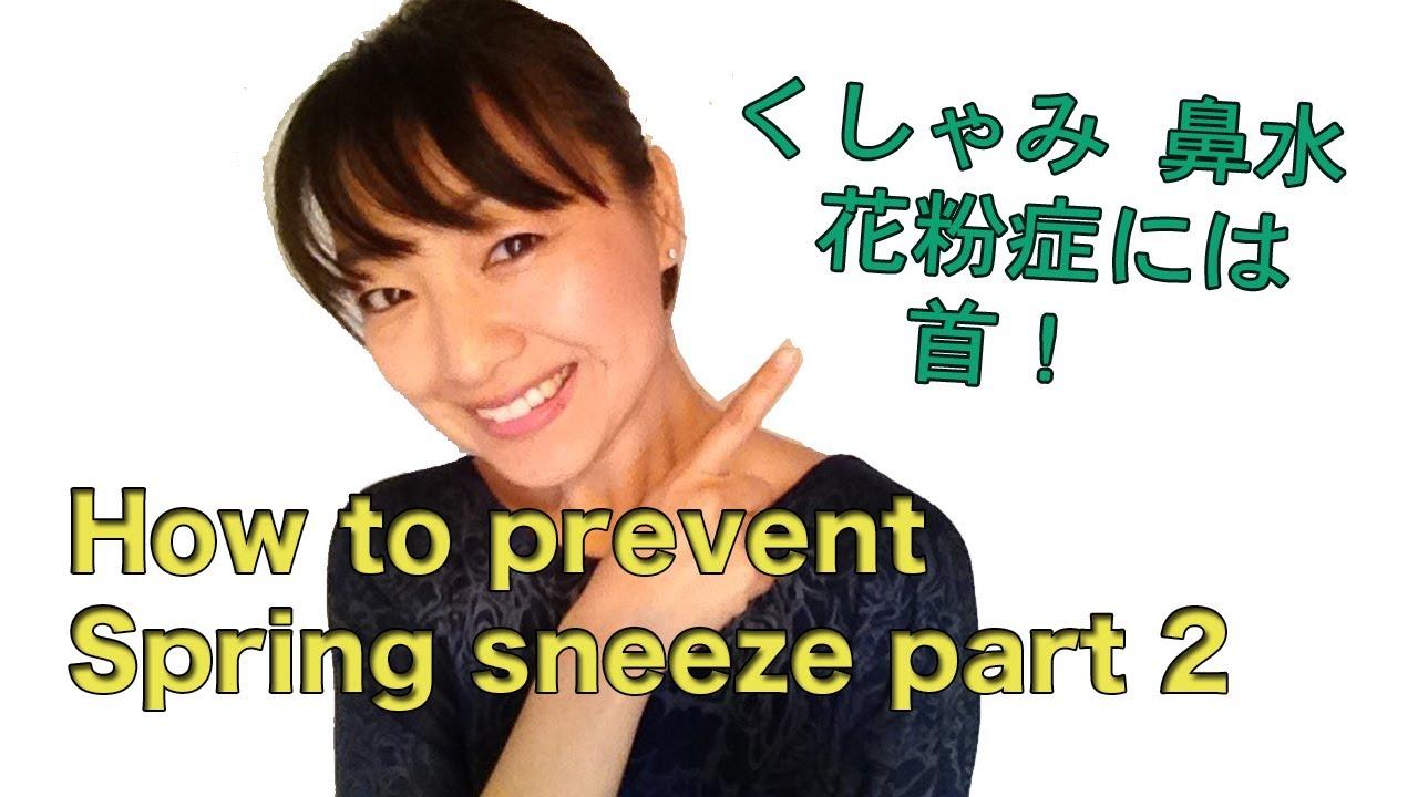 Spring sneeze! くしゃみ 鼻水 止まらない 春の花粉癥 対策 Part 2 How ...