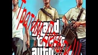 GTA 5 NEXT-GEN - КАК НАБИТЬ МИЛЛИОНЫ В ОДИНОЧКЕ! Быстрый Глитч На Деньги!   MAKE BILLIONS FAST!