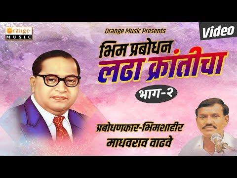 Ladha Kranticha   Bhag 2   Madhavrao Wadhave   Bhim Prabodhan Video - Orange Music